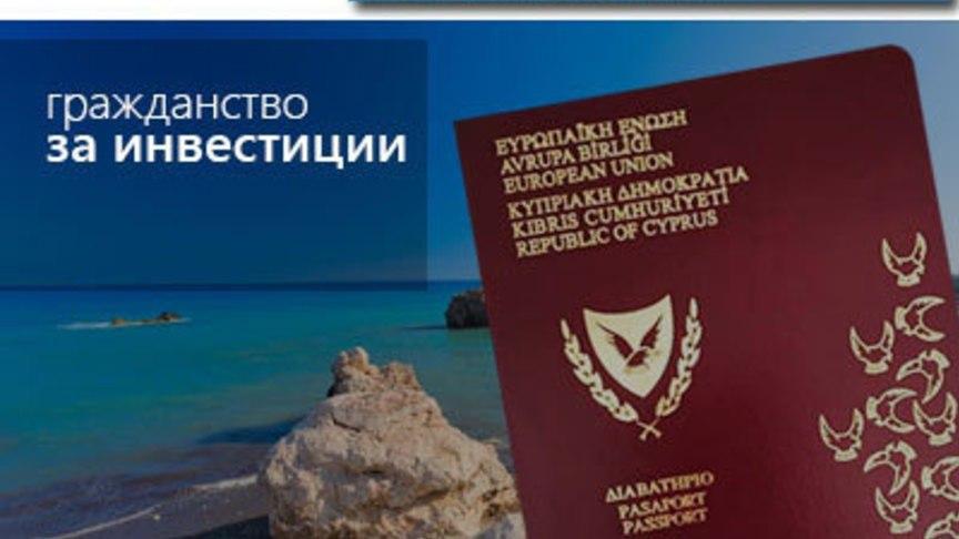 Гражданвсво на Кипре за инвестиции