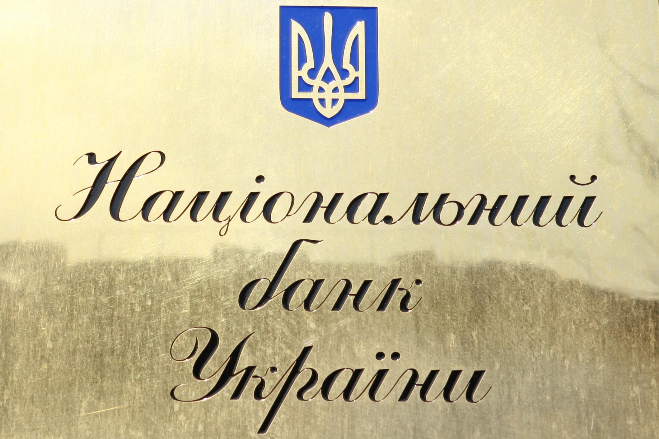 НБУ повысил э-лимиты для физлиц до 100 000 Евро включительно