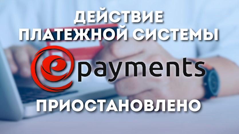 E-payments: в связи с приостановкой работы платёжной системы ожидаются новые правила контроля перевода денег